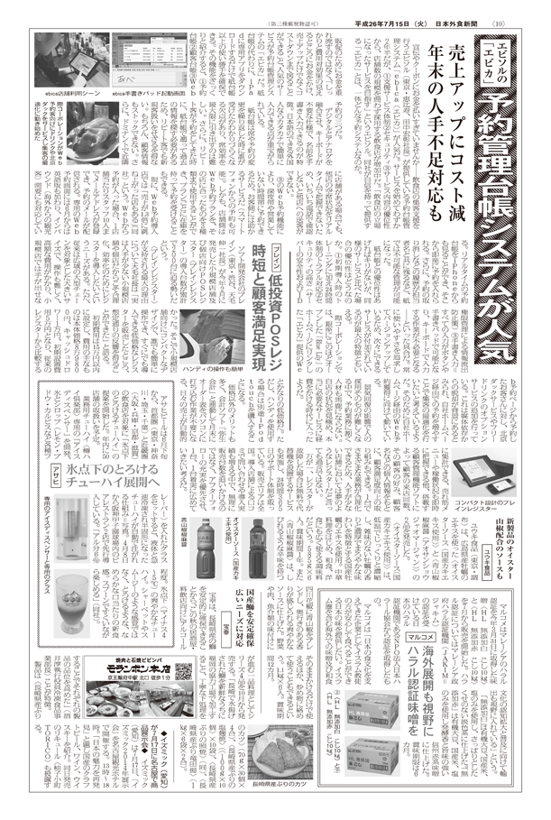 日本外食新聞10面に「エビソルのエビカ予約管理台帳システムが人気」の記事が掲載されました