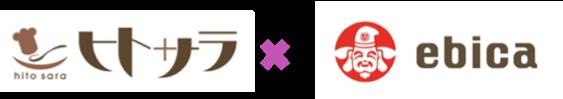 飲食店向け『ebica(エビカ)予約台帳』、グルメサイト『ヒトサラ』との正式連携開始!