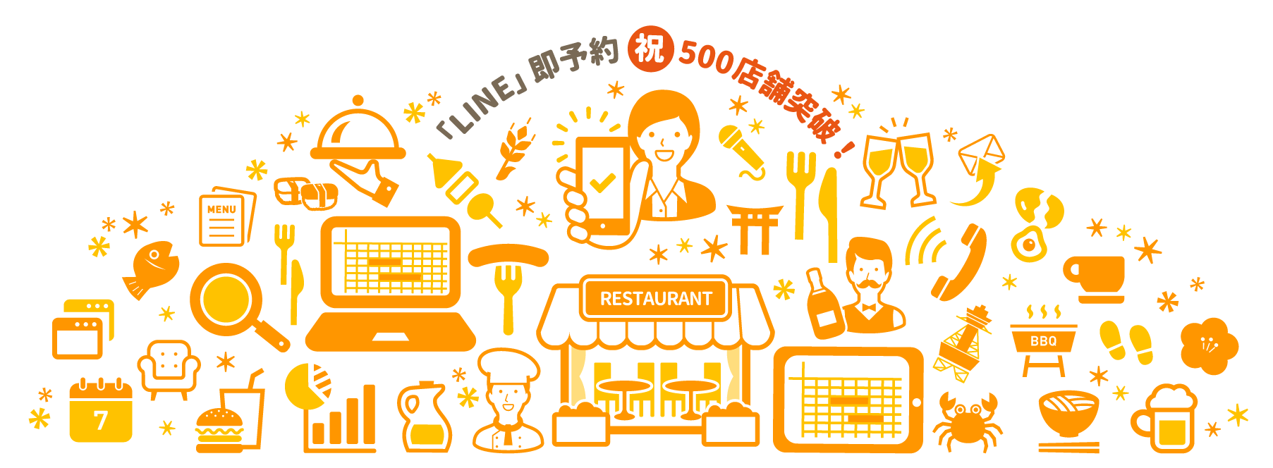 LINE即予約祝500店舗突破!