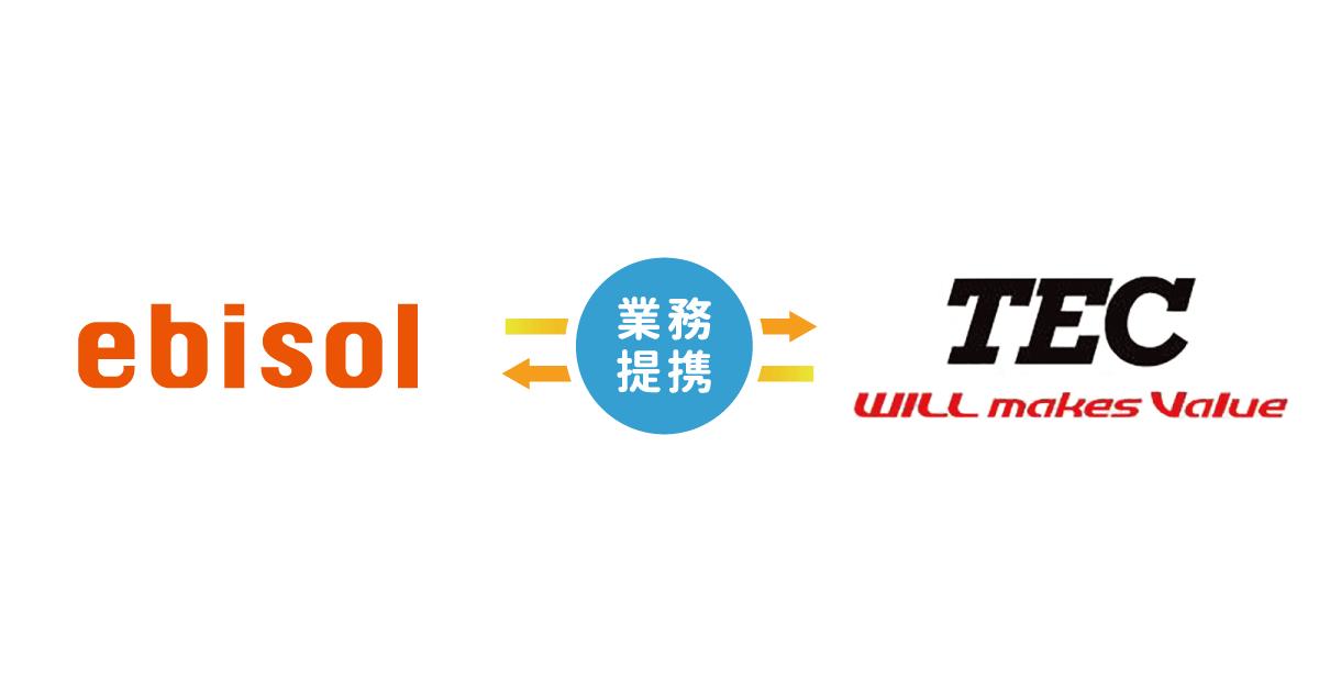 東芝テック株式会社と業務提携いたしました