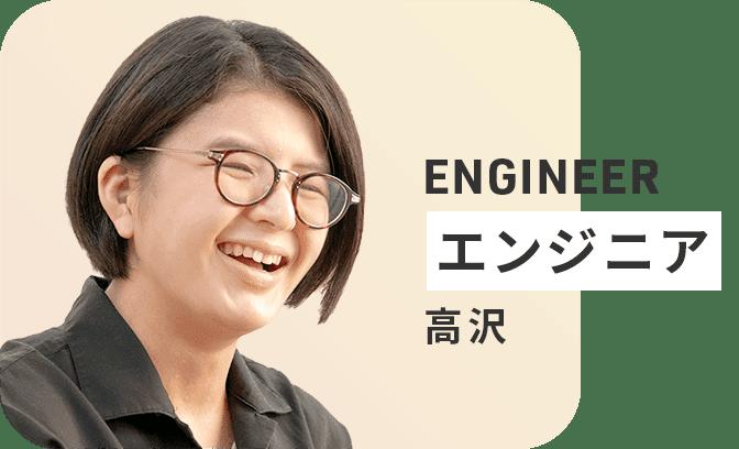 ENGINEER エンジニア 高沢